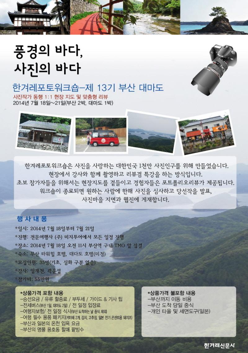 사본 -한겨레-부산-대마도 포토워크숍-이벤트 페이지 (1).jpg