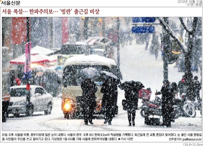 2012-2-1-서울.jpg