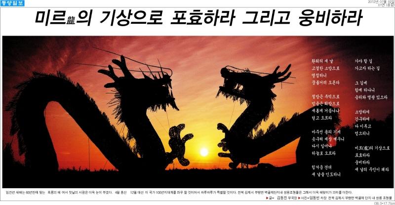 2012-1-2-동양일보.jpg
