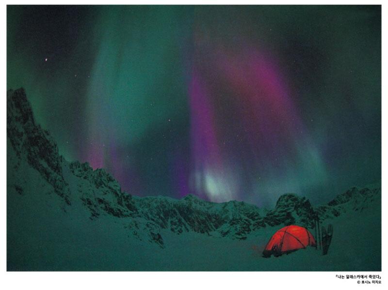 나는 알래스카에서 죽었다_사진16.jpg